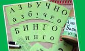 Развлечение за малки и големи! Забавни игри с карти