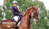 Разходка с кон на открито, плюс ползване на детски кът - в село Зорница