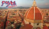 7 дни класическа Италия! Вижте Венеция, Рим, Флоренция - 4 нощувки със закуски и транспорт