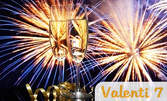 Нова година в Сърбия! Екскурзия до Нови Сад и Белград с 2 нощувки със закуски и вечери - едната празнична, плюс транспорт