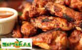 Пилешки крилца със сос по избор, плюс зелена салата или пържени картофки