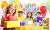 Двучасов рожден ден за до 15 деца до 8г - с аниматор, меню, игри и дискотека