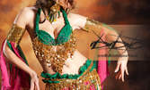 Екзотични ритми! Уроци по ориенталски танци - на половин цена