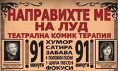 """Театралната комик терапия """"Направихте ме на луд"""" със специалното участие на Йорданка Христова - на 26 Август"""