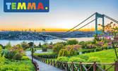 За 1 Юни в Истанбул! 2 нощувки, закуски, транспорт и възможност за Принцовите острови и Църквата на първия ден от месеца