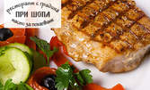Комбинирай салата и основно ястие по избор