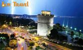 До Солун и Кавала