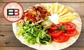 Храна за вкъщи! Порция пилешки или телешки гирос