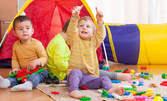 Един месец целодневни посещения на център за ранно детско развитие по Монтесори - за дете на 2 - 5г