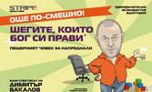 """Вход за двама за представлението на Димитър Бакалов """"Шегите, които Бог си прави"""" - на 14 Декември"""