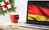Онлайн немски език
