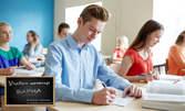 Курс по английски или немски език - ниво по избор