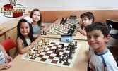 Блиц курс по шахмат за деца от 5 до 14г - за начинаещи и напреднали