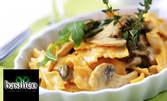 Прясна паста по избор - Карбонара, Болонезе или Песто