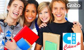 Нов език, ново предимство! Курс по английски А1 или по български език за чужденци