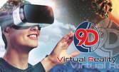 Виртуална реалност! 1 филмче или 1 игра на 9D симулатор