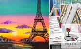 Рисуване с акрилни бои върху платно, плюс чаша вино или безалкохолна напитка - на 13 Февруари