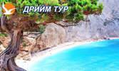 Великден на остров Лефкада! 3 нощувки със закуски в Хотел Avra Beach**, плюс транспорт