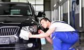Полиране на фар или стоп, вътрешно и външно почистване на лек автомобил с изпиране на седалки или или пастиране