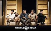 """Гледайте комедията """"Кашонът"""" - на 19 Март"""