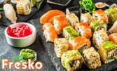 Екзотично хапване за вкъщи! Суши сет с 16 хапки