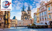 До Будапеща и Прага