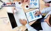 Тримесечен специализиран курс по Оперативно счетоводство