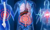 Биорезонансна диагностика и терапевтичен план