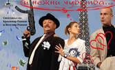 """Нова комедия с Краси Ранков! Гледайте """"Мафия и нежни чувства"""""""