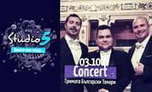 Концерт на Тримата български тенори, на 3 Октомври
