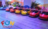 За малчугана! 2 часа забавление във Fun Ring Park - ползване на атракциони, Блъскащи и НЛО колички