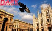 Екскурзия до Милано с възможност за езерата Комо и Гарда! 3 нощувки със закуски, плюс самолетен транспорт