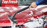 Външно и вътрешно измиване на лек автомобил, плюс вакса