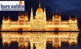 Четиридневна екскурзия до Будапеща през Септември! 2 нощувки със закуски и транспорт