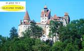 Ранни записвания за екскурзия до Букурещ, Синая, Бран и Брашов! 2 нощувки със закуски и транспорт
