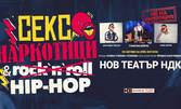 """Постановката """"Секс, Наркотици и Hip Hop"""" на 25 Септември"""