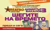 """Вход за двама за представлението """"Шегите на времето"""" на 13 Юни"""