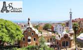 Екскурзия до Барселона и Коста Брава! 7 нощувки със закуски и вечери, плюс самолетен билет