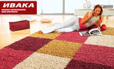 Пране на килими, пътеки и мокети - чисто и свежо у дома