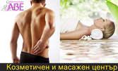 Аромамасаж с аромат по избор на гръб, долни крайници или цяло тяло