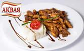 Ресторант Аквая: 33% отстъпка