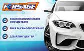VIP комплексно почистване на лек автомобил, плюс подхранване на кожен салон или на табло и врати
