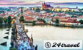 4 дни в Прага