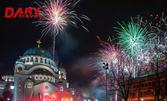 Нова година в Белград! 2 или 3 нощувки със закуски в Хотел Royal Inn****