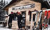 Наем на пълен VIP комплект ски или сноуборд оборудване, или сервизно обслужване