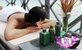 Болкоуспокояващ масаж на гръб с етерични масла