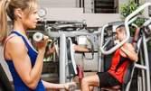 5-седмичен абонамент за фитнес - с 15 посещения или с неограничен достъп