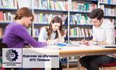 Подробен курс по английски език за начинаещи, ниво А1