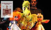 """Кукленият спектакъл """"Принцесите и змеят"""" - на 2 Февруари"""