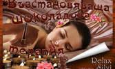 Възстановяващ шоколадов масаж на цяло тяло